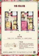 中庚香山天地4室2厅3卫114平方米户型图