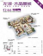 龙湖・水晶郦城2室2厅1卫86平方米户型图