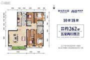 尚景・新世界5室2厅4卫262平方米户型图