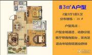 鑫江水青木华四期2室2厅1卫83平方米户型图