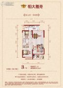 恒大雅苑2室2厅1卫0平方米户型图