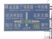 玉开东城经典交通图