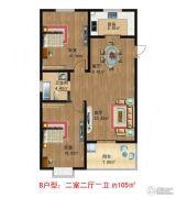 金域华府2室2厅1卫105平方米户型图