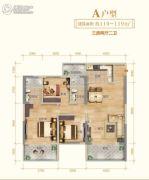 文汇华府3室2厅2卫110--119平方米户型图