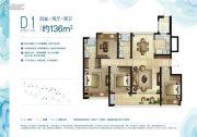 轨道绿城杨柳郡4室2厅2卫136平方米户型图