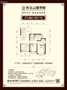 恒大云报华府3室2厅2卫125平方米户型图