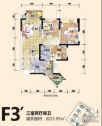 恒邦・时代青江二期3室2厅1卫72平方米户型图