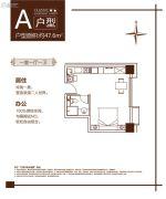 恒大都市广场1室1厅1卫47平方米户型图