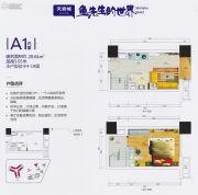 天誉城1室1厅1卫29平方米户型图