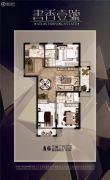 福港・书香壹号3室2厅2卫122平方米户型图