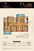 中城悦城4室2厅2卫148平方米户型图