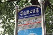 河海尚枫澜湾交通图