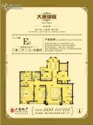 大德御庭3室2厅2卫162平方米户型图