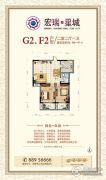 宏瑞国际星城2室2厅1卫86--91平方米户型图