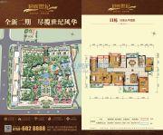 湛江君临世纪6室2厅3卫168平方米户型图