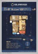 奥林匹克花园2室2厅1卫78平方米户型图