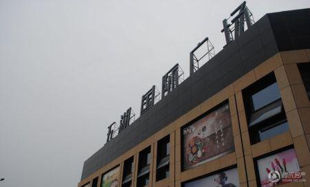 五湖国际广场