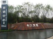 名门紫园外景图