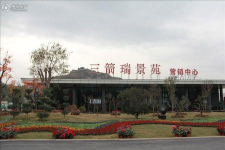 三箭・瑞景苑