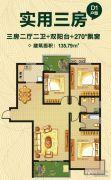 佳田未来城3室2厅2卫139平方米户型图