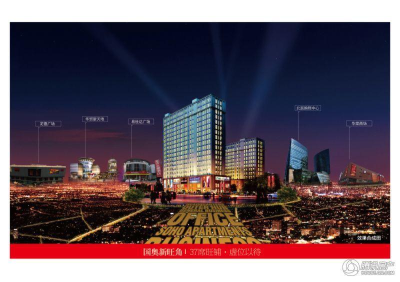 北京城建·泊郡U街效果图