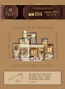 瀚悦府3室2厅2卫104平方米户型图