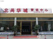 华田北尚华城实景图