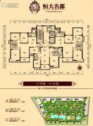 鞍山恒大名都5室2厅2卫169--173平方米户型图