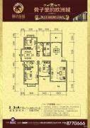 顺达丽城4室2厅2卫159平方米户型图