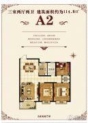 世纪名郡3室2厅1卫114平方米户型图