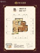 南宁恒大帝景3室2厅1卫92平方米户型图
