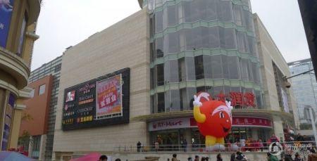 莱茵春天购物中心