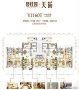 碧桂园・天誉4室2厅3卫168--170平方米户型图