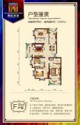 西辰美景4室2厅2卫130平方米户型图