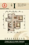东吴地产・梧桐苑2室2厅1卫87平方米户型图
