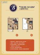 现代明珠新城・加州国际3室2厅2卫132--141平方米户型图