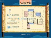 江南世家二区4室2厅2卫127平方米户型图