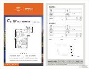 中航城・国际社区3室2厅2卫94--101平方米户型图