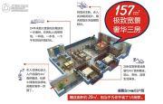 颐和盛世3室2厅1卫157平方米户型图