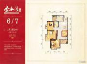 金水湾境界3室2厅1卫102平方米户型图
