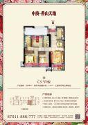 中庚香山天地3室2厅2卫88平方米户型图