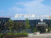 鑫宇钻石城实景图