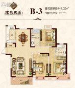 宏润花园3室2厅2卫141平方米户型图