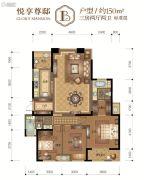 金地澜悦3室2厅2卫150平方米户型图