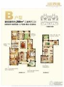 金科世界城3室2厅3卫268平方米户型图