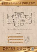 恒大城3室2厅2卫125--142平方米户型图