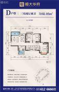 恒大华府3室2厅2卫102平方米户型图