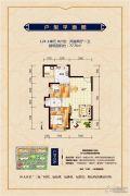 恒大帝景2室2厅1卫77平方米户型图