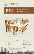 东峻华赋阅山郡4室2厅2卫143平方米户型图