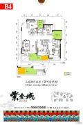 成中紫金城3室2厅2卫114--124平方米户型图